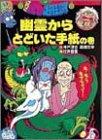 幽霊からとどいた手紙の巻 (こわさ120%超怪談!!)