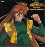 勇者王ガオガイガーFINAL 最強キャラクターセット Vol.1 「ガイ編」