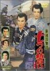 新諸国物語 「七つの誓い 第二集」[DVD]