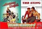 アメリカン・グラフィティ+スティング [DVD]