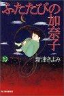ふたたびの加奈子 (ハルキ・ホラー文庫)の詳細を見る