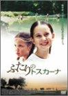 ふたりのトスカーナ [DVD]