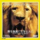 野生保護に生きる人々 [DVD]