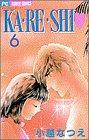Ka・re・shi〓 (6) (少コミフラワーコミックス)