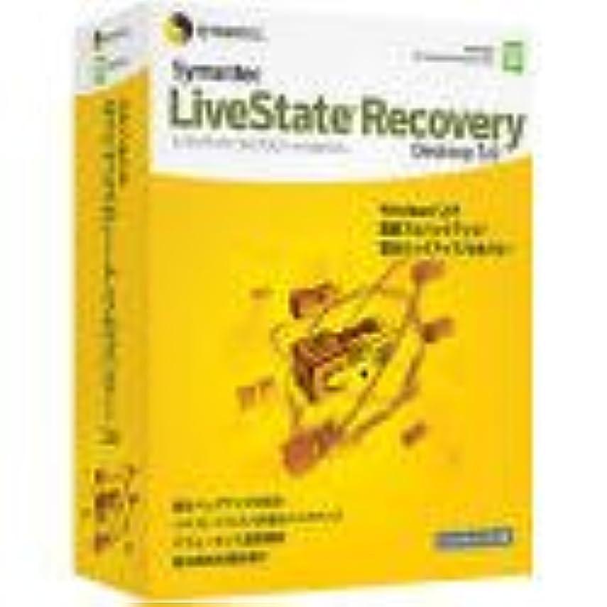 印象的なギャングスターウイルスSymantec LiveState Recovery Desktop 3.0