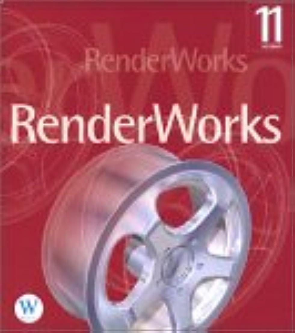 無効にする確認する動員するRenderWorks version 11 スタンドアロン版基本パッケージ for Windows