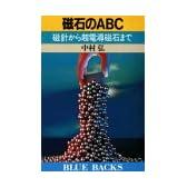 磁石のABC―磁針から超電導磁石まで (ブルーバックス)
