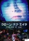 クローン・オブ・エイダ[DVD]