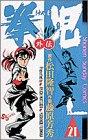 拳児 (21) (少年サンデーコミックス)