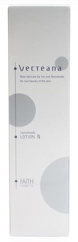 定義新鮮な証書Vecteana(ベクティーナ) ナノモードローションN 120ml