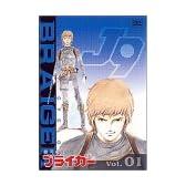 銀河旋風ブライガー Vol.1 [DVD]
