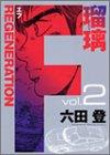 F regeneration瑠璃 2 (ヤングジャンプコミックス)