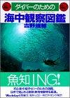 ダイバーのための海中観察図鑑―魚知ING!(ウォッチング)