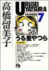 うる星やつら (7) (小学館文庫)