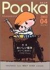Pooka 第4号—絵本工房 (Gakken Mook)