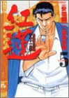 紅蓮 5―愚連隊の神様万寿十一伝説 (近代麻雀コミックス)