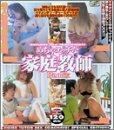 めちゃエッチな家庭教師 Remix [DVD]