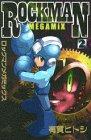 ロックマンメガミックス 2 (コミックボンボン)