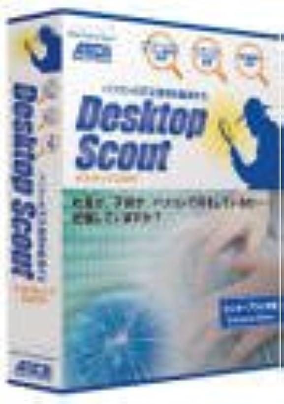 デスクトップスカウト エンタープライズ パッケージ版 (1エージェント)