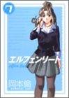 エルフェンリート 7 (ヤングジャンプコミックス)