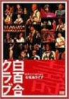 結成58周年記念石垣島ライヴ [DVD]