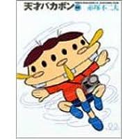 天才バカボン (14) (竹書房文庫)