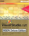 Visual Studio .NET 2003 Pro MSDN DX 優待パッケージ