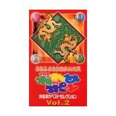 芸能界麻雀最強王位決定戦 THE われめDEポン Vol.2 [VHS]