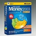 Microsoft Money 2003 デラックス版