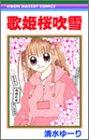 歌姫桜吹雪 / 清水 ゆーり のシリーズ情報を見る