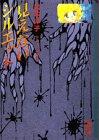 見えないシルエット (講談社漫画文庫―松本洋子ミステリー傑作選)の詳細を見る