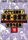 めざせ漫画家!手塚・赤塚賞受賞作品集 19 (ジャンプコミックスデラックス)