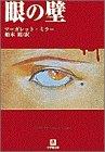 眼の壁 (小学館文庫)の詳細を見る