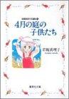 岩館真理子自選集 (8) 4月の庭の子供たち   集英社文庫―コミック版