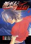 源平伝NEO (4) (角川コミックス・エース)