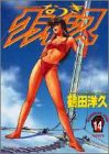 なつきクライシス 14 (ヤングジャンプコミックス)