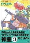 神童 (3) (Action comics)