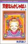 天使なんかじゃない (8) (りぼんマスコットコミックス (785))