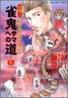 雀鬼サマへの道 5—実践!雀鬼流手ほどきの書 (近代麻雀コミックス)