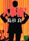 人事権! (講談社文庫)