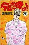今日から俺は!! (20) (少年サンデーコミックス)