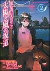 太陽と風の坂道―魔法遣いに大切なこと (2) (角川コミックスドラゴンJr.)の詳細を見る