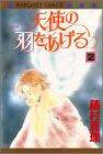 天使の羽をあげる 2 (マーガレットコミックス)