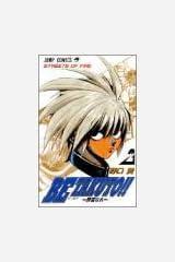 Be Takuto!! 2―野蛮なれ Streets of fire (ジャンプコミックス) コミック