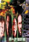 ホーク B計画 [DVD]