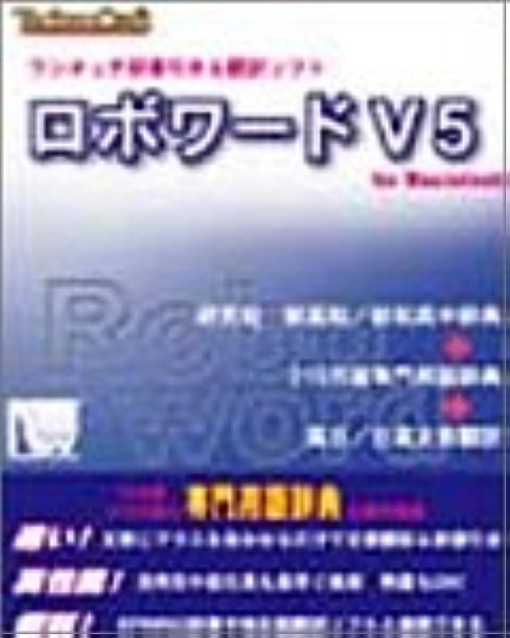 余韻海軍フォーマットロボワード V5 for Mac 研究社 アカデミック