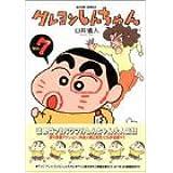 クレヨンしんちゃん 7 (アクションコミックス)