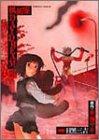 低俗霊DAYDREAM (2) (角川コミックス・エース)の詳細を見る
