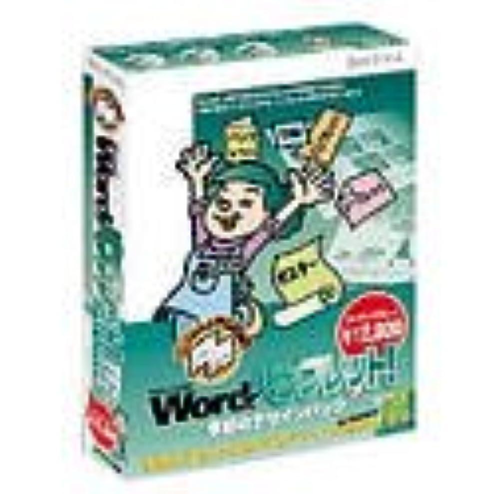 ベンチ矢印助言する商売 Microsoft Wordでパンフレット! ~季節のデザインパック~
