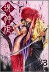 現神姫 3 (3)
